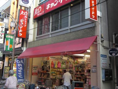 店舗 キャンドゥ